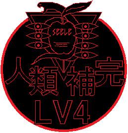 人類補完LV4