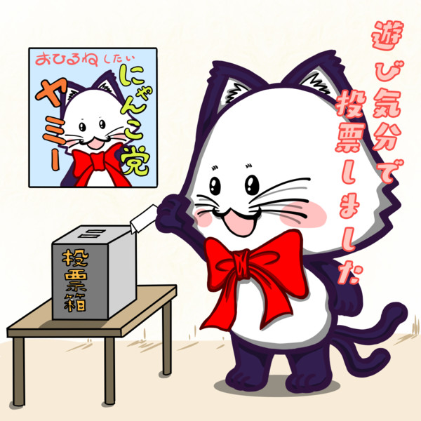 ポジティブ猫ヤミーくん 「投票してきました♪」