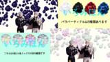 KiraKira_Z_SP改変 realflower