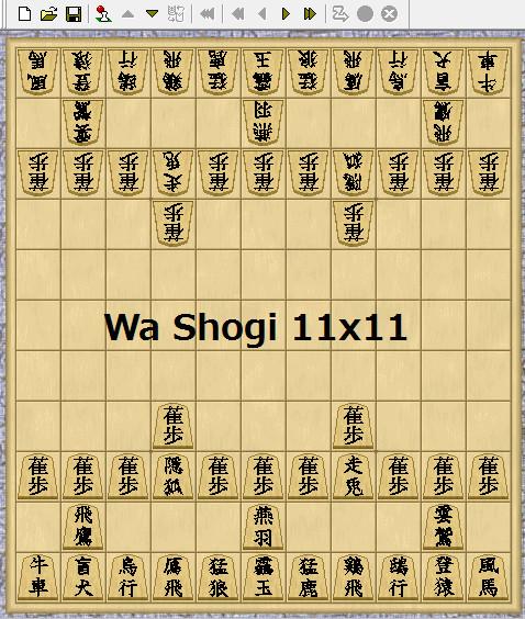 【将棋】和将棋(11x11)【対局】