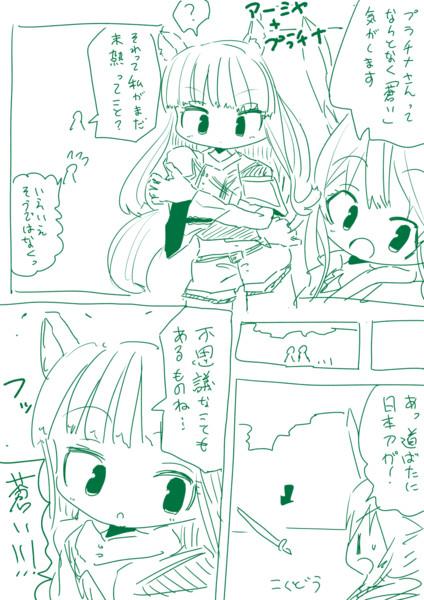 【アークナイツ】アーミヤとプラチナ漫画【明日方舟】