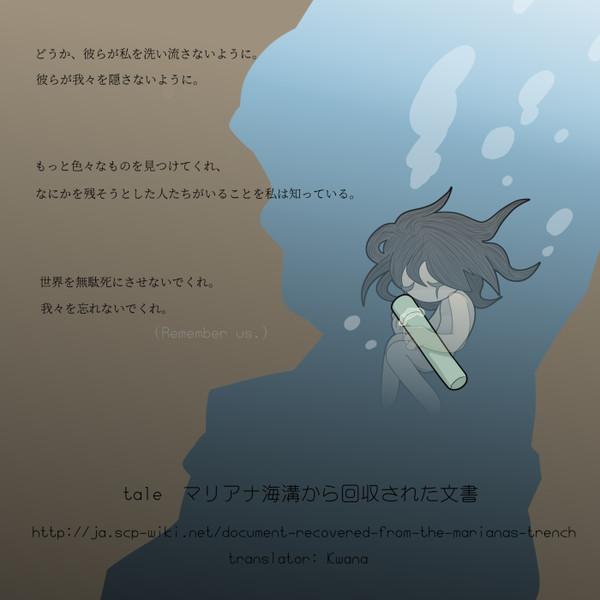 【SCP】マリアナ海溝から回収された文書