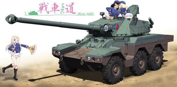 戦車(じゃない)道・4