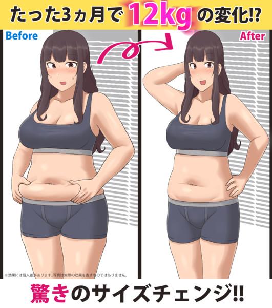 雑すぎるダイエット広告