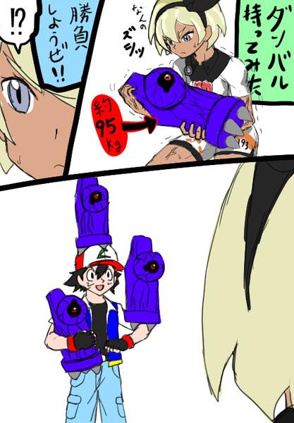 ポケモン落書き漫画『ダンバル何匹持てる?』
