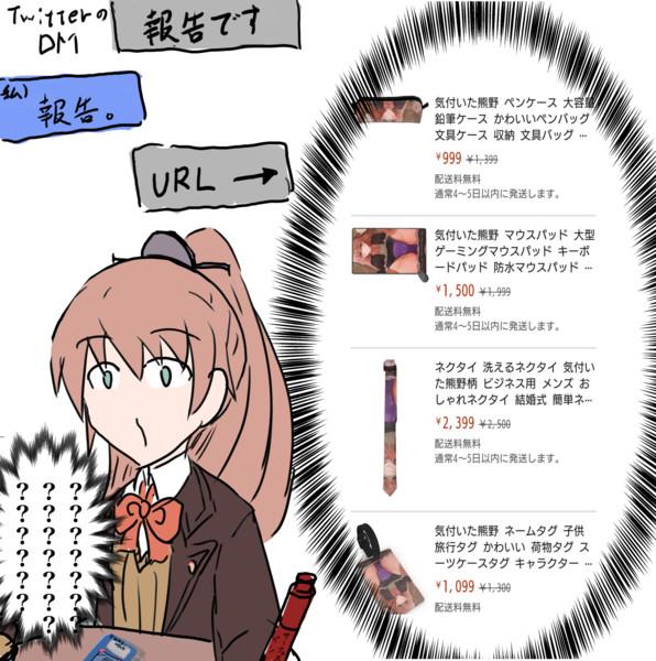 【報告】熊野のパンツ描いたらAmazonの商品に出てました。【購入注意】