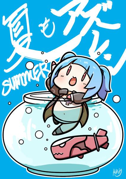 夏もアズレン!