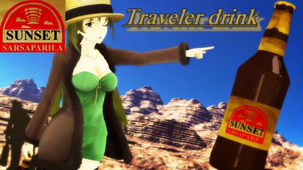 旅人のドリンク、サンセット・サルサパリラ【Fate/MMD】