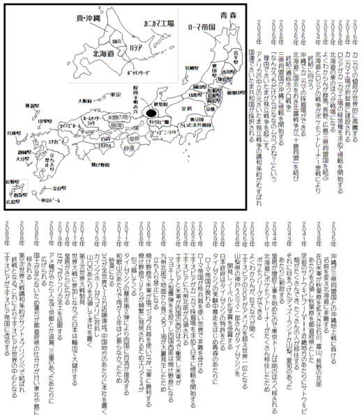 俺クオリティの日本地図 ※年表付き