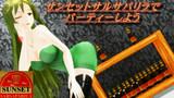 サンセット・サルサパリラパーティー広告、セクシー玲霞を添えて【Fate/MMD】
