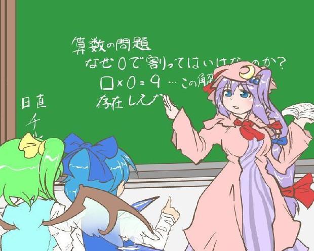 本日のパッチェさん&大妖精さん&チルノさん(問1101:文字無し版)