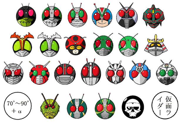 仮面ライダー7090α Cori さんのイラスト ニコニコ静画 イラスト