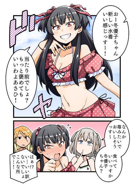 冬優子ちゃん水着漫画