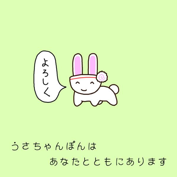 【速報】「うさちゃんぽん」ついに解禁