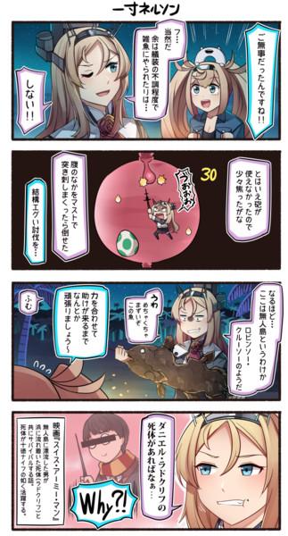 無人島の便利アイテム【さんぷる8】