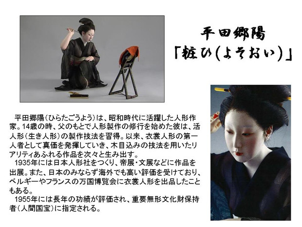 平田郷陽「粧ひ(よそおい)」