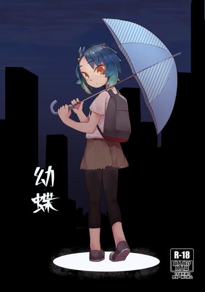 C96福江ちゃん本表紙