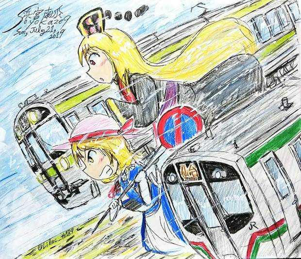 「北と東の交流電車と共に!いざ行け!!!」
