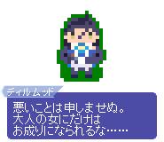 【ドット】ディルムッド・オディナ
