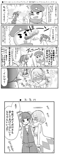●スター☆トゥインクルプリキュア 第23話「イルマちゃんスイッチオン」