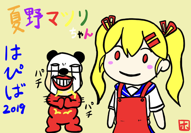 マツリちゃんハッピーバースデー!2019