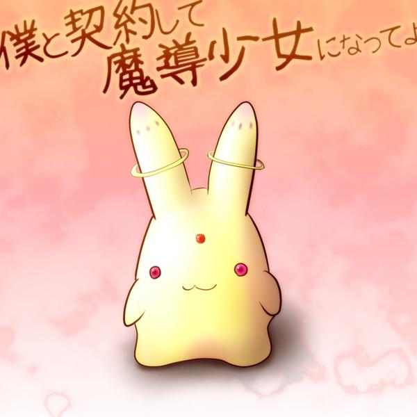 魔導少女アルル☆ナジャ