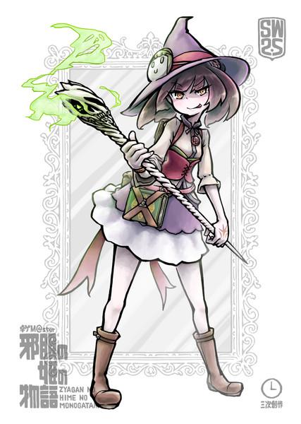 呪術師キリタン