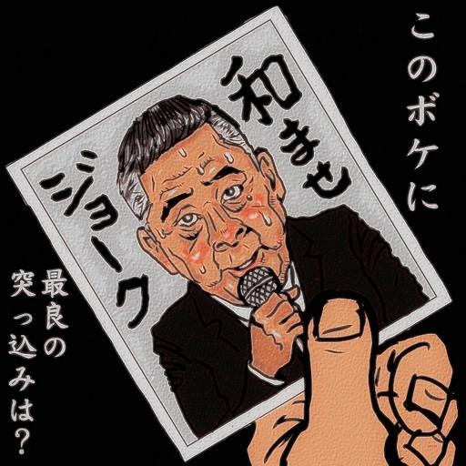 吉本社長会見で