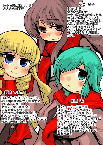 探偵っ娘のCG集4