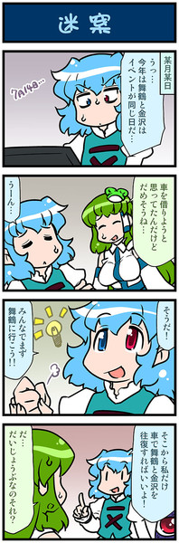 がんばれ小傘さん 3146