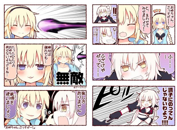 「お姉ちゃん、さっすがー!」