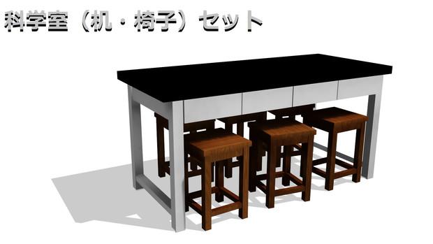 科学室(机・椅子)セット