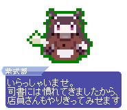 【ドット】紫式部