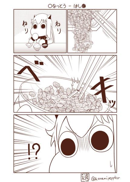むっぽちゃんの憂鬱153