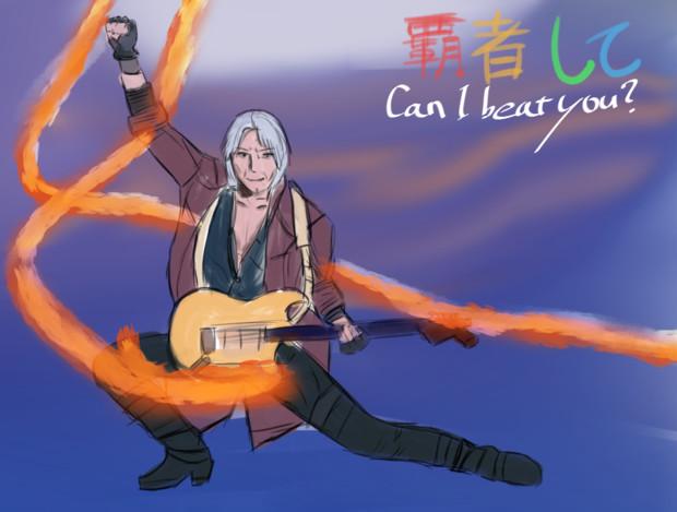 【支援絵】覇者してCan I beat you?