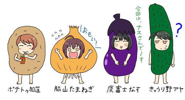 クール野菜