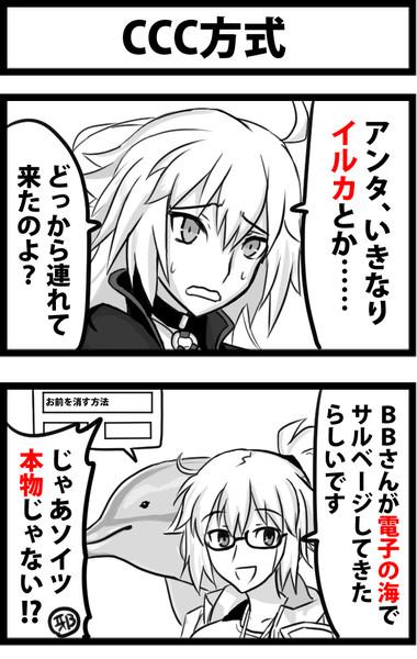 を fgo 方法 お前 消す イルカ