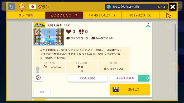 スーパーマリオメーカー2 - 自作コース紹介(その6)