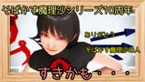【そばかす式】そばかす魔理沙シリーズ10周年【封獣ぬえ】