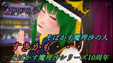 【そばかす式】そばかす魔理沙シリーズ10周年【四季映姫ヤマザナドゥ】