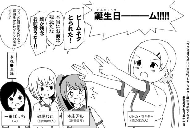 「ひとりぼっちの○○生活」ソトカ誕生日記念イラスト