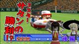 【パワプロ】ドラゴンボールとワンピースが野球したら… とんでもない乱打戦になった 後篇_サムネ