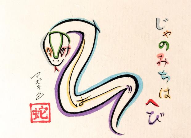 ひらがなで蛇を描いてみた