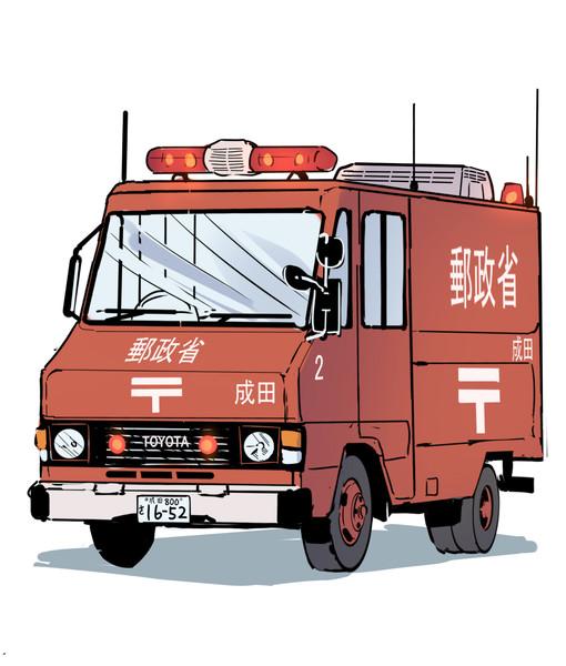 消防…ん?