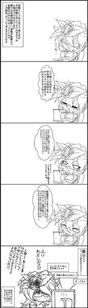 ゴジラKOM感想マンガ:人間ドラマ編その2