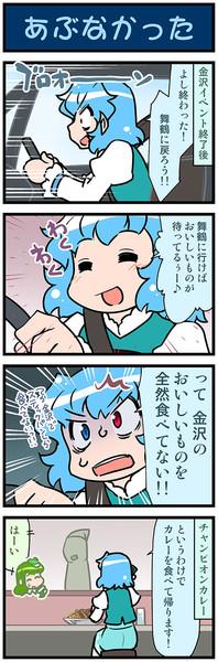 がんばれ小傘さん 3158