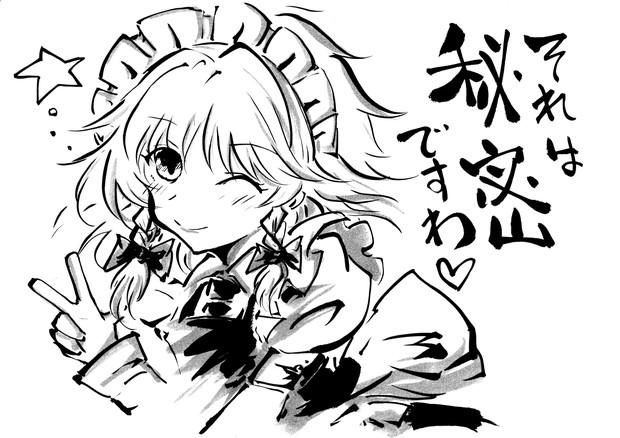 「咲夜さーん!」