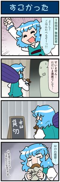 がんばれ小傘さん 3159