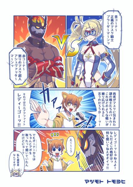 正義のマスク騎士VS怒りのマスク超人
