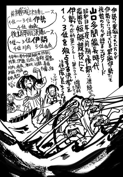 【艦これ】黄金時代【伊勢】